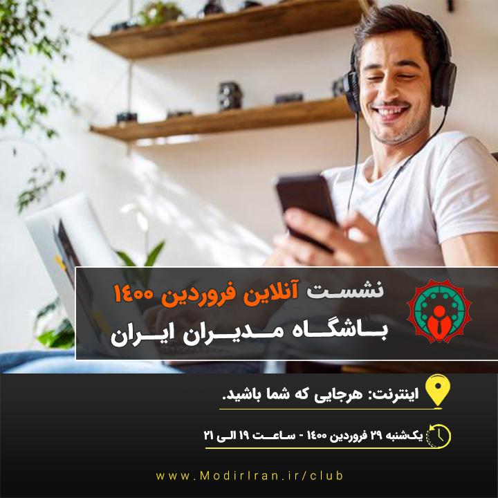 نشست آنلاین فروردین 1400 باشگاه مدیران ایران