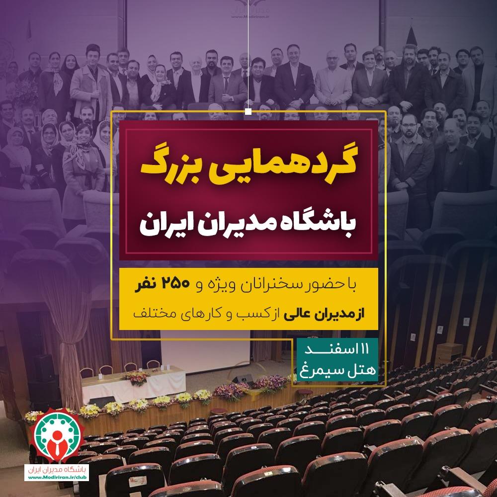 گردهمایی پایان سال 98 باشگاه مدیران ایران