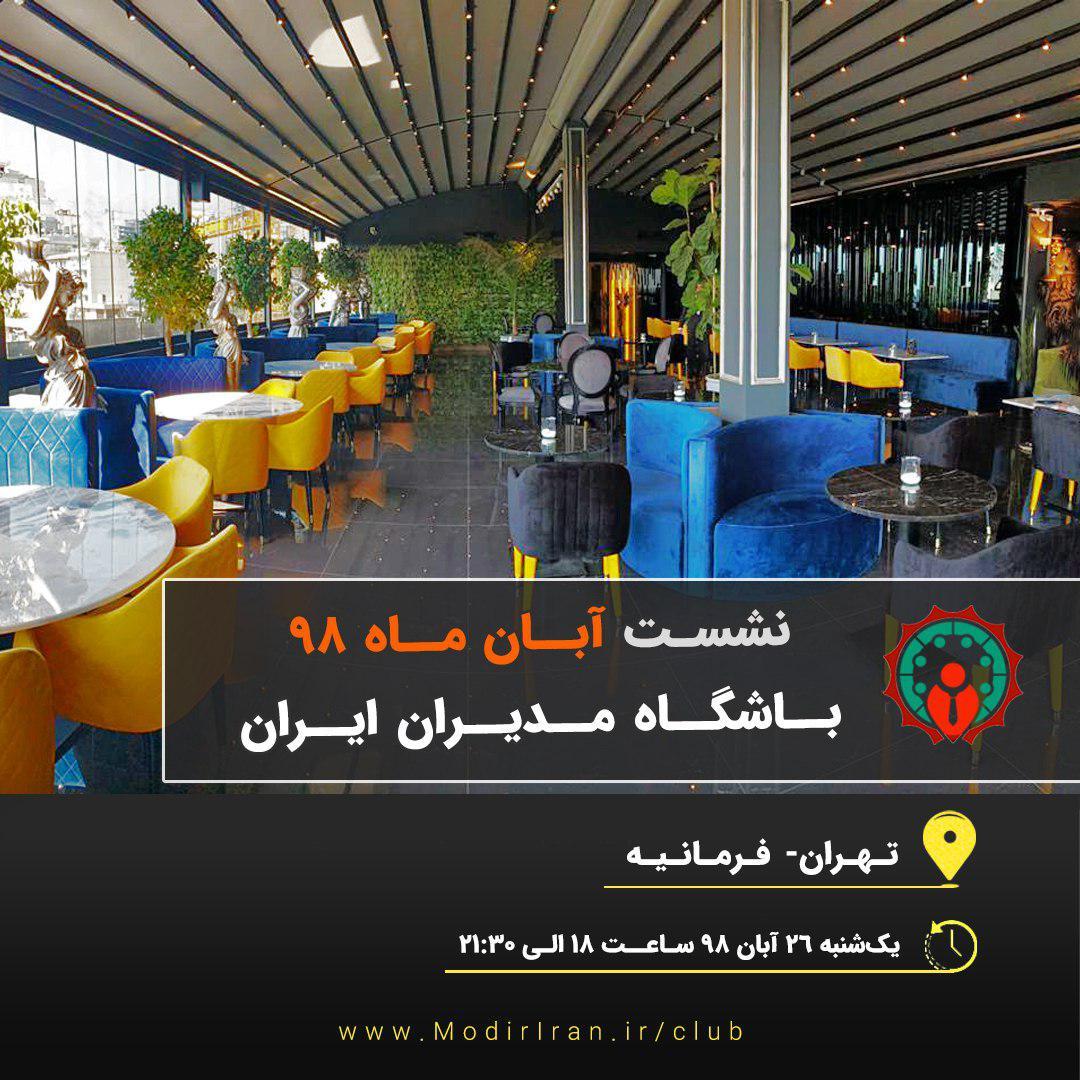 نشست آبان 98 باشگاه مدیران ایران