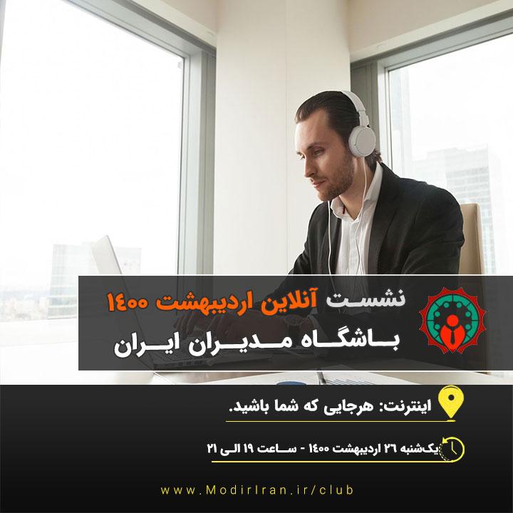 نشست آنلاین اردیبهشت 1400 باشگاه مدیران ایران