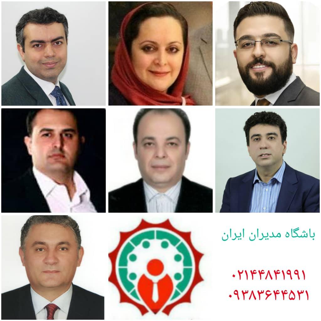 سخنرانان نشست تیرماه 99 باشگاه مدیران ایران