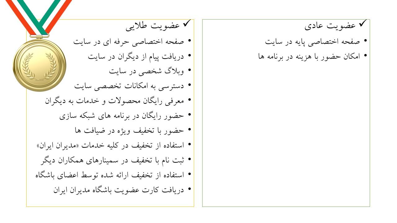 تفاوت عضویت معمولی و طلایی در باشگاه مدیران ایران