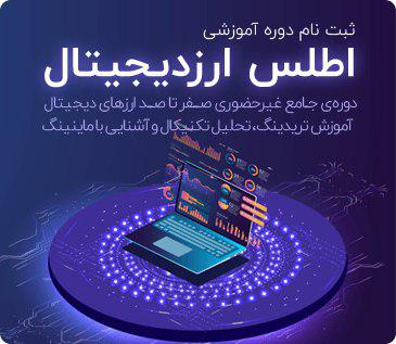 اطلس ارز دیجیتال