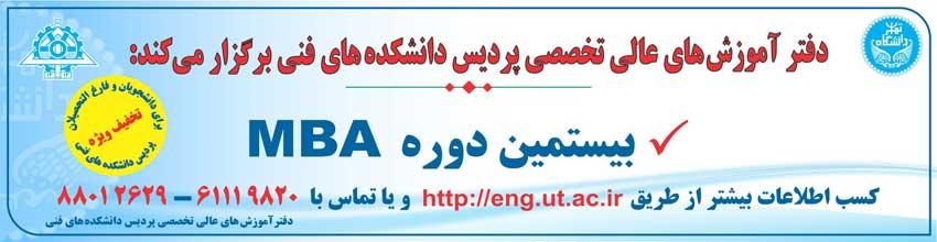 MBA دانشگاه تهران
