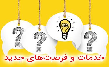 خدمات و فرصت های جدید مدیران ایران