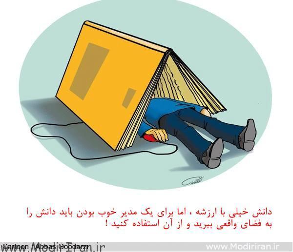کاریکاتور مدیریتی