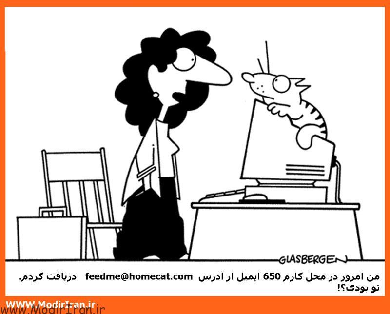 کاریکاتور دریافت ایمیل