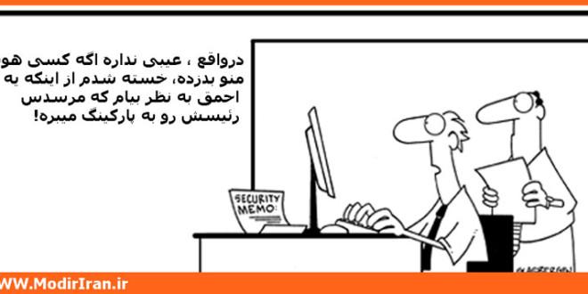 کاریکاتور مدیریتی - دزدی هویت