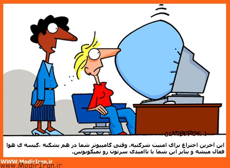 امنیت در شرکت ها