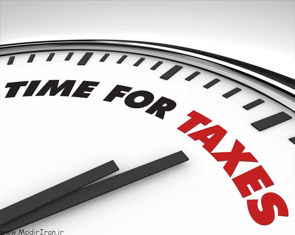 مجموعه ای از قوانین مالیاتی