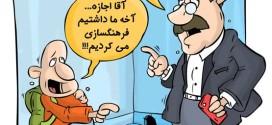 کاریکاتور مدیریتی - فرهنگ سازی در مدرسه