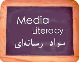 نخستین کنفرانس بین المللی سواد رسانه ای