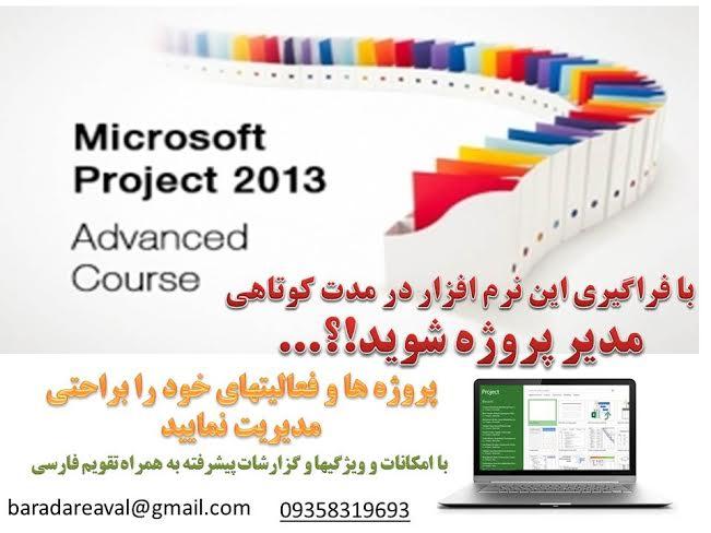 آموزش مایکروسافت پروجکت