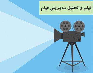 فیلم و تحلیل مدیریتی فیلم