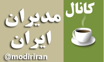 کانال مدیران ایران در تلگرام