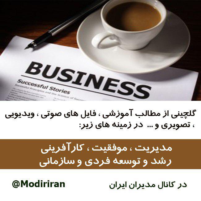 کانال مدیران ایران در تلگرام راه اندازی شد