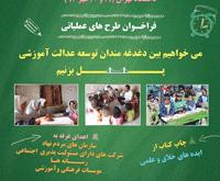 ثبت نام در دومین کنفرانس توسعه و عدالت آموزشی - مهر ۱۳۹۴