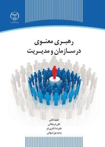 کتاب رهبری هوش معنوی