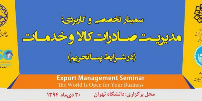سمینار مدیریت صادرات کالا و خدمات