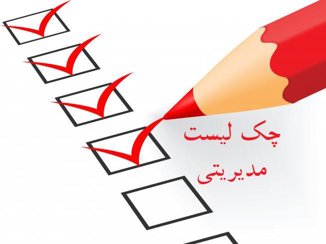 چک لیست مدیریت - مدیر جدید