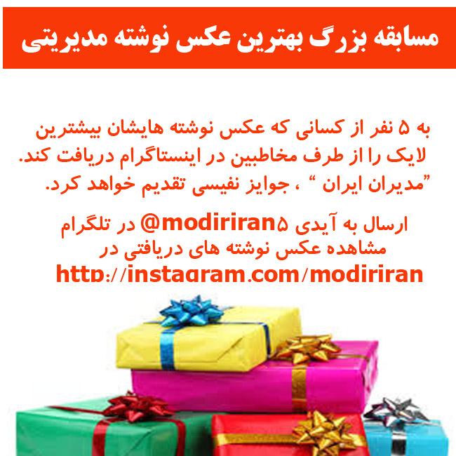 مسابقه ی بزرگ عکس نوشته مدیریتی