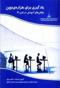 کتاب یادگیری برای هزارهی نوین کارلوس هرناندز، راشمی مایر مرضیه کیقبادی علیرضا بوشهری وحید وحیدی مطلق