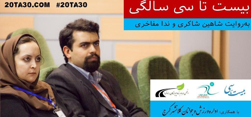 شاهین شاکری - ندا مفاخری - مدیران ایران بیست تا سی سالگی