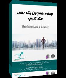 نکاتی جهت ایجاد شخصیت رهبری