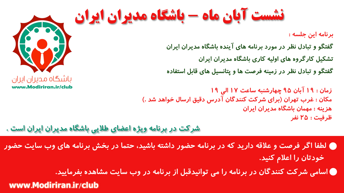 نشست آبان ماه باشگاه مدیران ایران