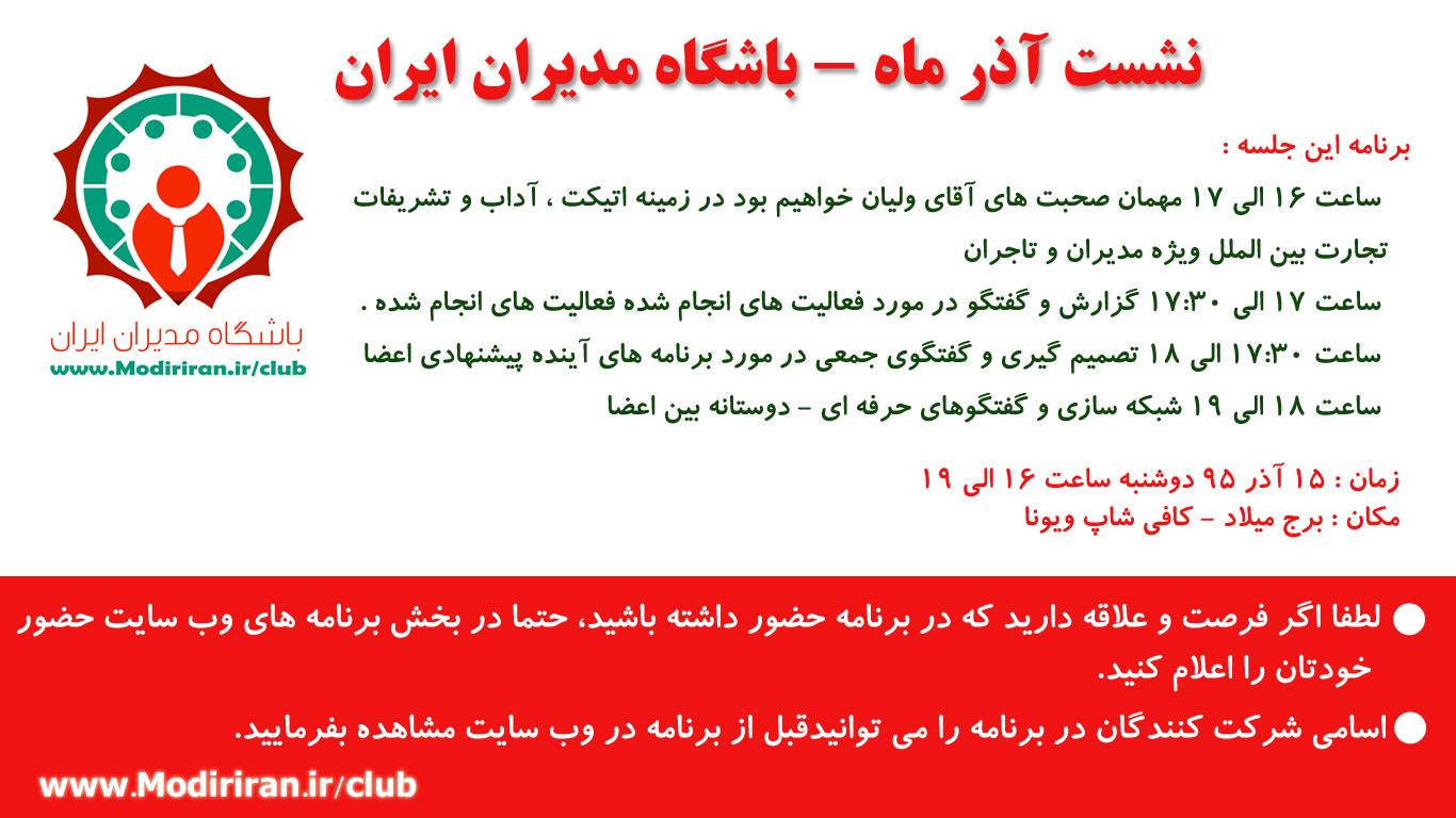 نشست آذر ماه باشگاه مدیران ایران