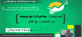 دوره استراتزیک و آموزشی مدیریت مالیات و بیمه در کسب و کار