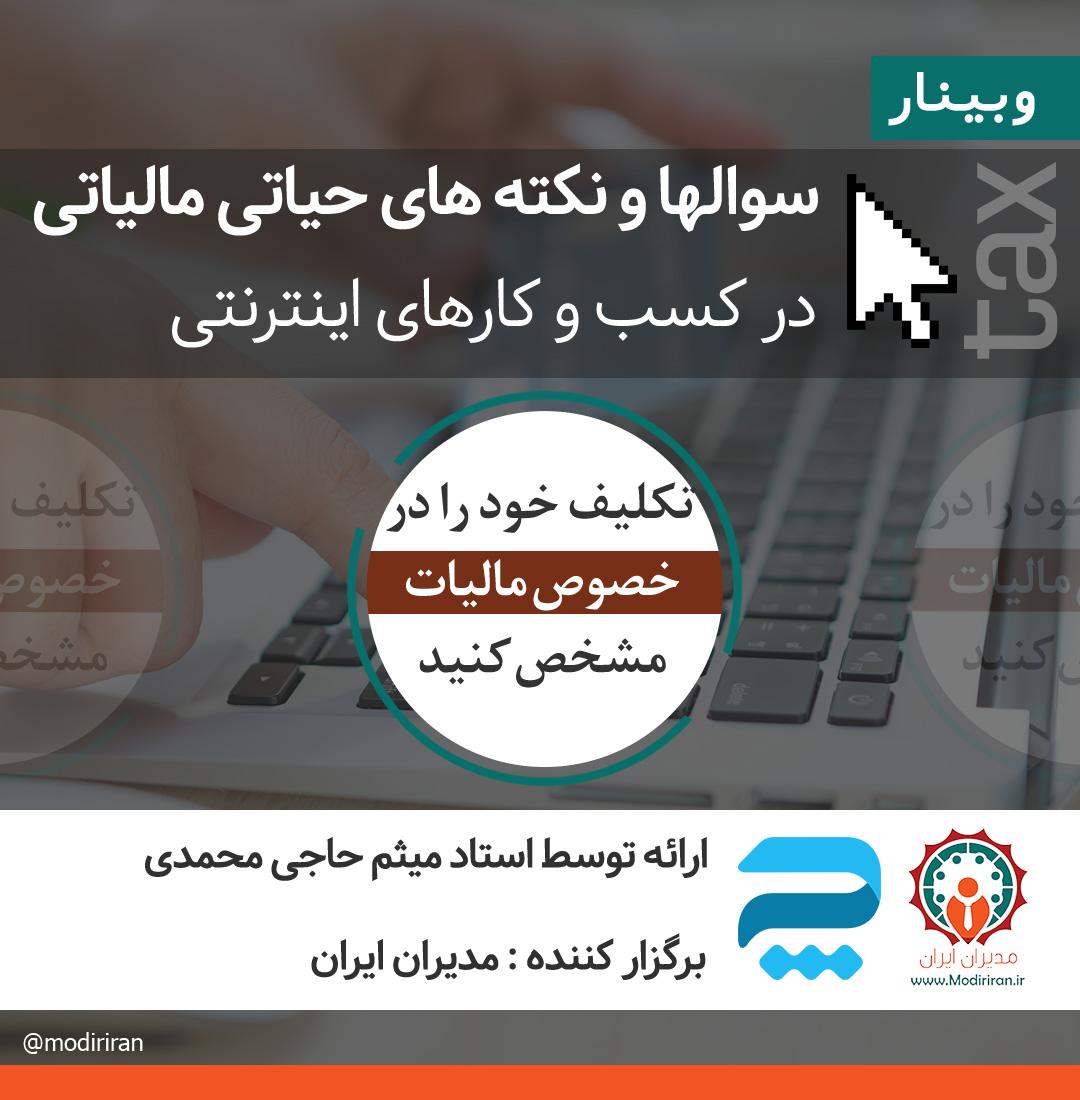وبینار مالیات کسب و کارهای اینترنتی
