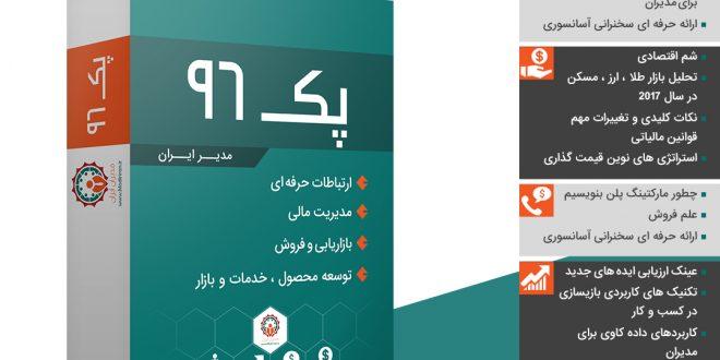 پک 96 مدیران ایران