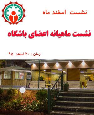 نشست اسفند ماه اعضای باشگاه مدیران ایران