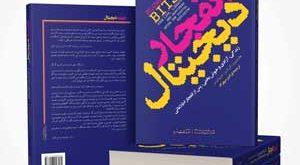 معرفی کتاب انفجار دیجیتال