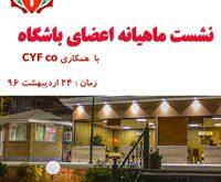نشست اردیبهشت ماه 96 باشگاه مدیران ایران