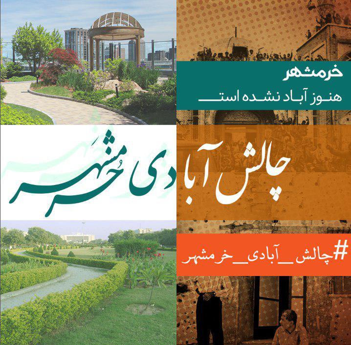 چالش آبادی خرمشهر