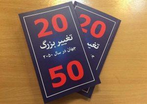 کتاب تغییرات بزرگ جهان تا سال 2050
