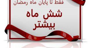 شش ماه بیشتر باشگاه مدیران ایران