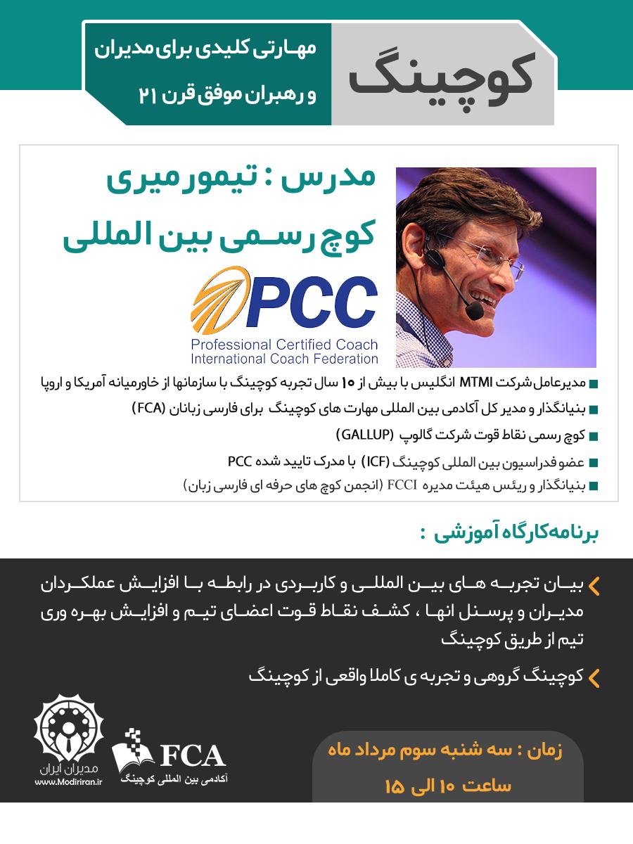 باشگاه مدیران ایران - کوچینگ
