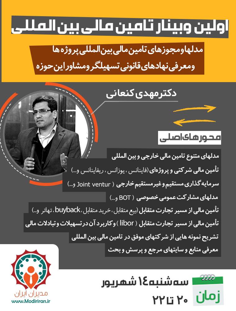 وبینار تامین مالی داخلی دکتر کنعانی مدیران ایران