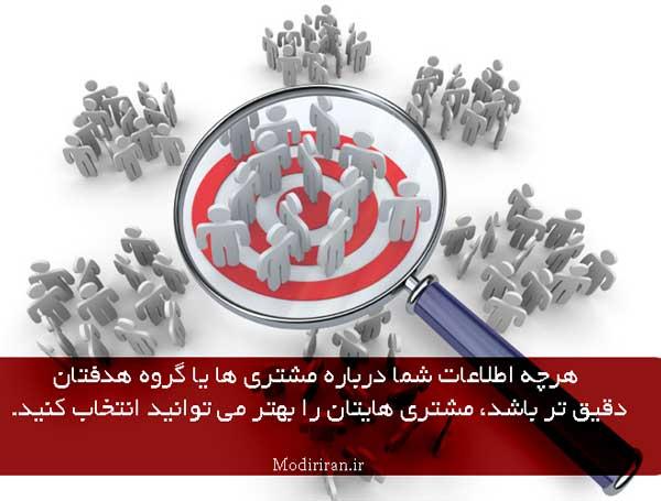 شناخت گروه هدف در مشتری یابی