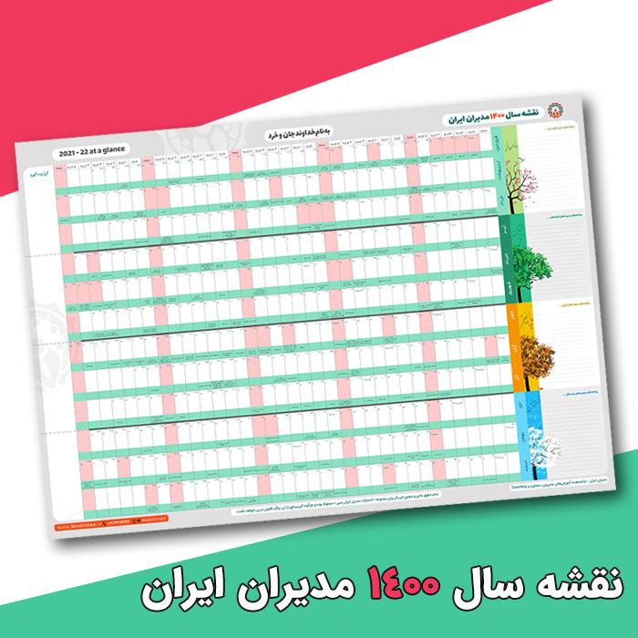 نقشه 1400 مدیران ایران