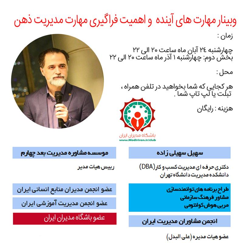 وبینار - باشگاه مدیران ایران - دکتر سهیل سهیلی زاده