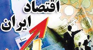 آینده اقتصادی ایران
