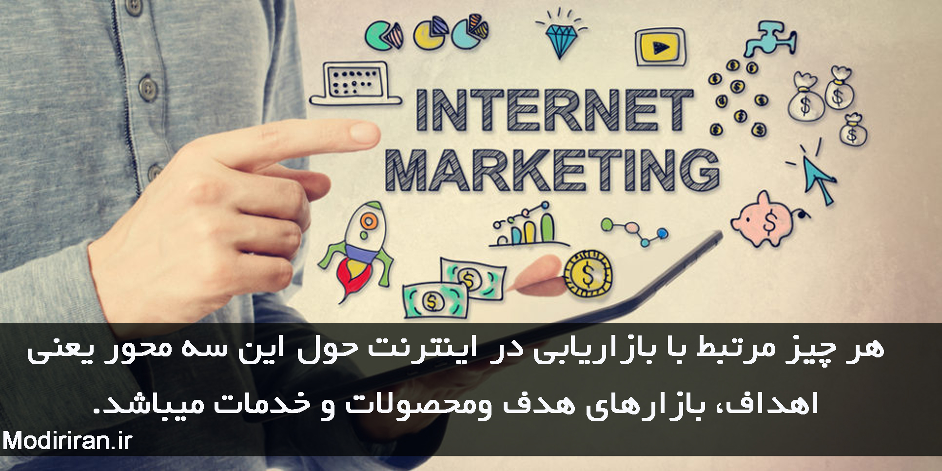 بازاریابی در اینترنت