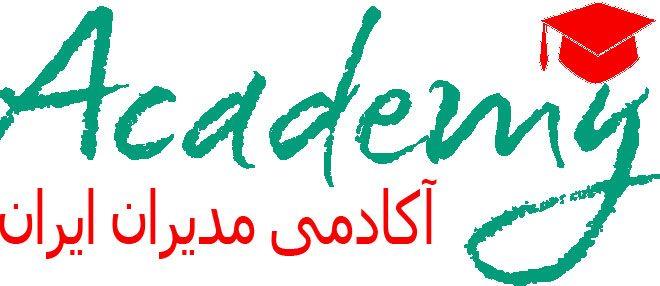 آکادمی مدیران ایران - دوره های آموزشی مدیران