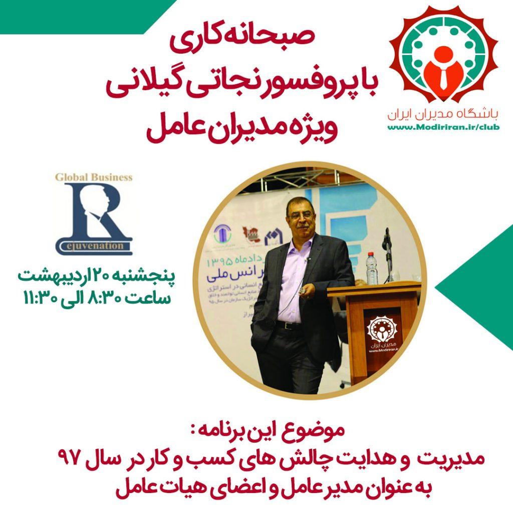 صبحانه کاری اعضای باشگاه مدیران ایران با پرفسور نجاتی گیلانی
