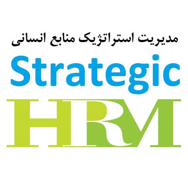 استراتژیک منابع انسانی