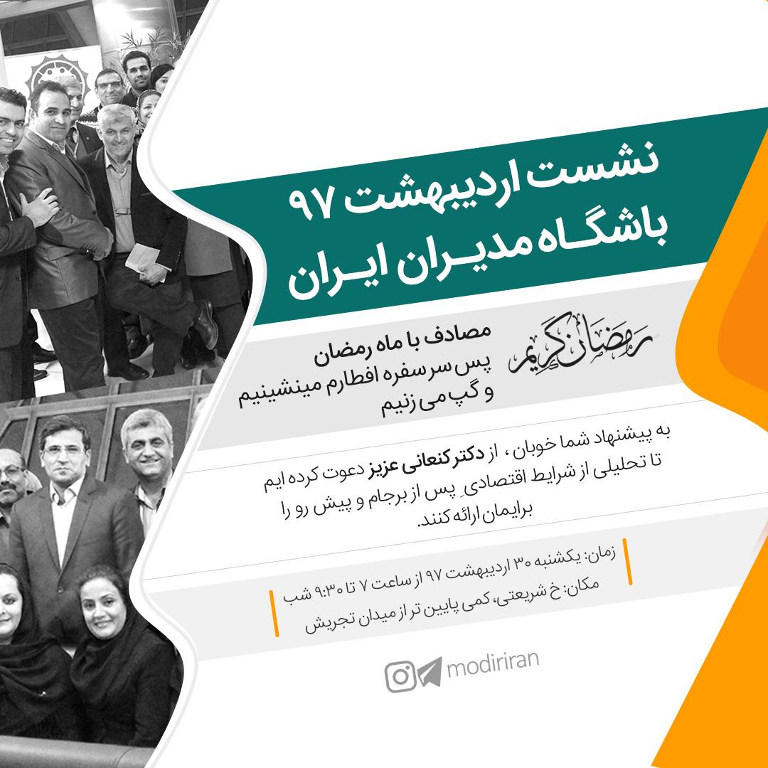 نشست باشگاه مدیران ایران
